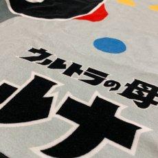 画像3: ウルトラマン|名前入り今治製バスタオル|ultra OYAKO:ウルトラ親子|ブラック (3)