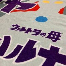 画像3: ウルトラマン|名前入り今治製バスタオル|ultra OYAKO:ウルトラ親子|パープル (3)