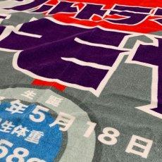 画像4: ウルトラマン|名前入り今治製バスタオル|ultra OYAKO:ウルトラ親子|パープル (4)