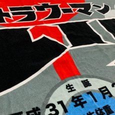 画像4: ウルトラマン|名前入り今治製バスタオル|ultra OYAKO:ウルトラ親子|ブラック (4)