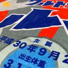 画像3: ウルトラマン|名前入り今治製バスタオル|ultra OYAKO:ウルトラ親子|ブルー (3)