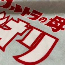 画像3: ウルトラマン|名前入り今治製バスタオル|ultra OYAKO:ウルトラ親子|ホワイト (3)