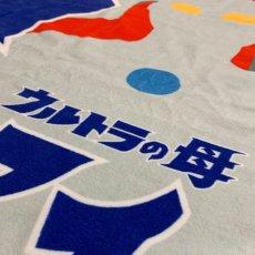 画像2: ウルトラマン|名前入り今治製バスタオル|ultra OYAKO:ウルトラ親子|ブルー (2)