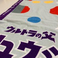 画像2: ウルトラマン|名前入り今治製バスタオル|ultra OYAKO:ウルトラ親子|パープル (2)