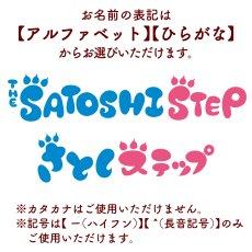 画像5: かいじゅうステップ|名前入り今治製バスタオル|KAIJU FRIENDS:かいじゅうフレンズ|ブルー (5)