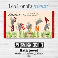 画像1: レオ・レオニ|名前入り今治製バスタオル|Let's Play ABC:えいごであそぼうよ|レッド (1)