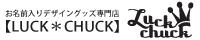 出産祝いにお名前入りギフト専門店【LUCK*CHUCK】