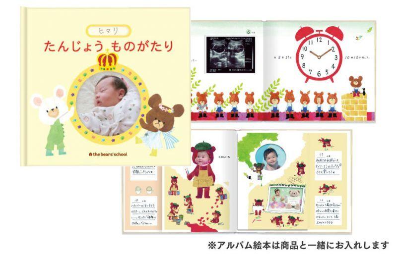 くまのがっこう アルバムしかけ絵本02