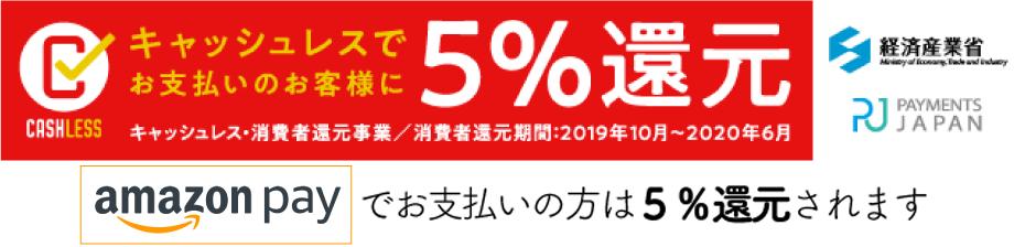 5%還元・キャッシュレス事業_パソコン用の画像