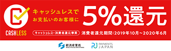 5%還元・キャッシュレス事業_スマートフォン用の画像