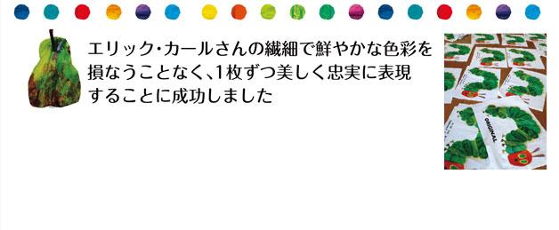 エリック・カールの色彩