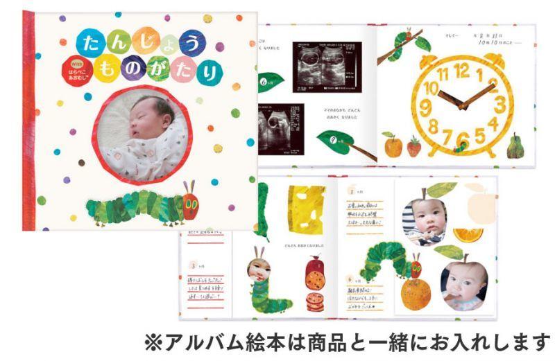 はらぺこあおむしアルバムしかけ絵本-02