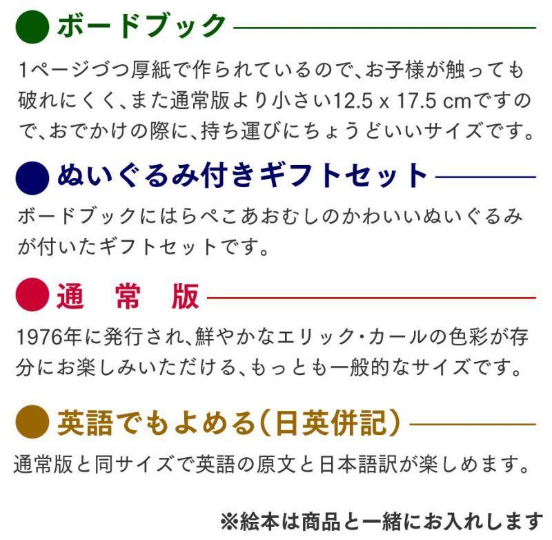 はらぺこあおむしの絵本一覧-02