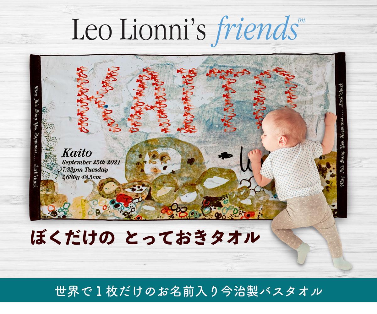 レオ・レオニ 名前入り今治製バスタオル イメージ トップ