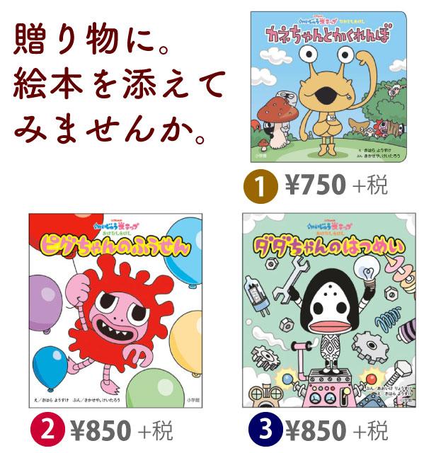 かいじゅうステップ 絵本-01