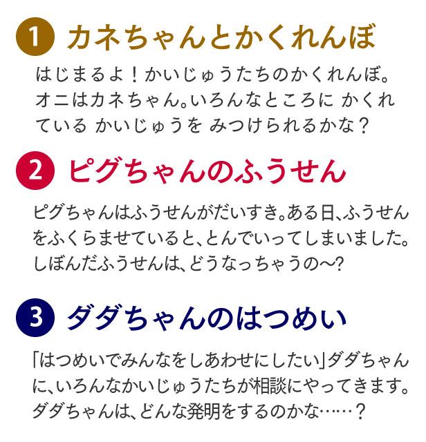 かいじゅうステップ 絵本-02
