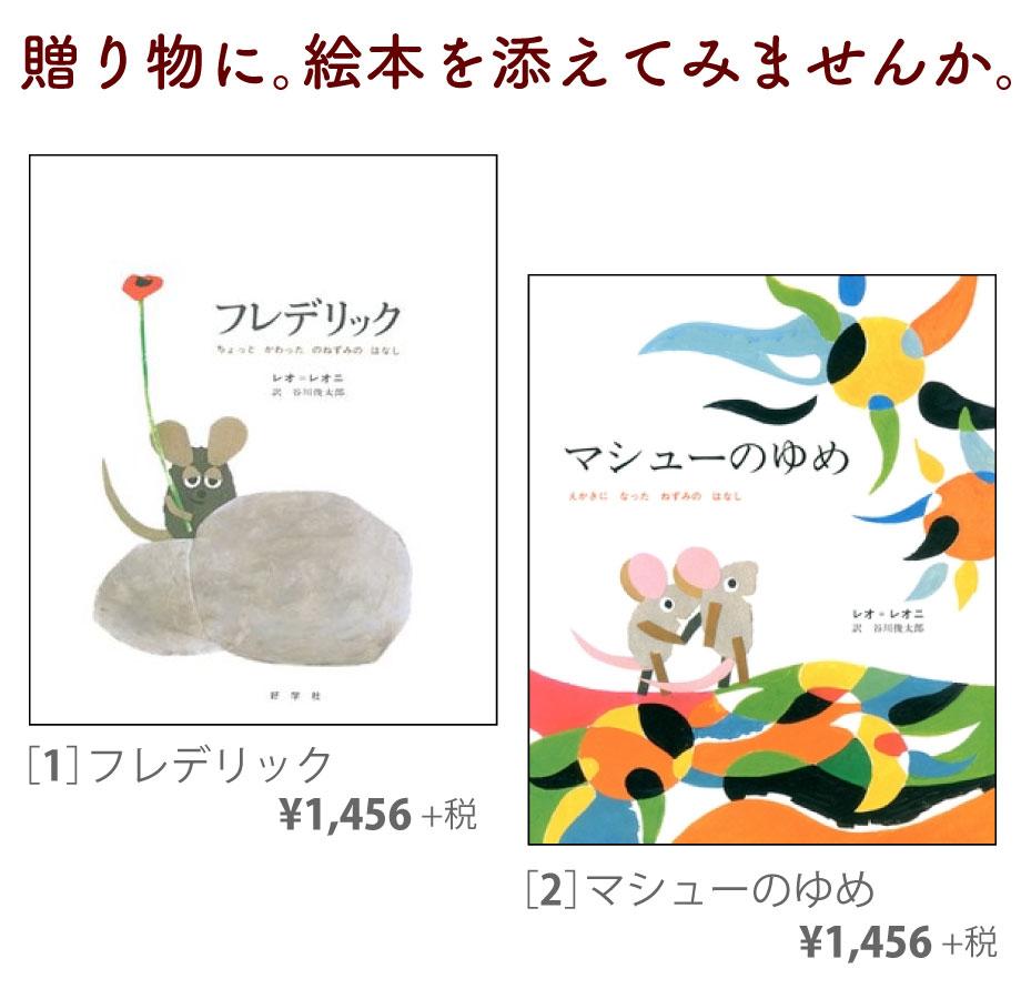 レオ・レオニ絵本-01
