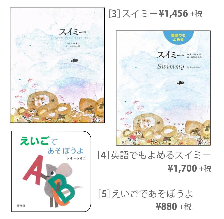 レオ・レオニ絵本-02