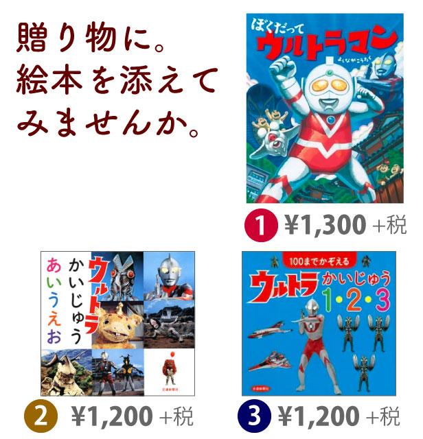 ウルトラマン絵本-01