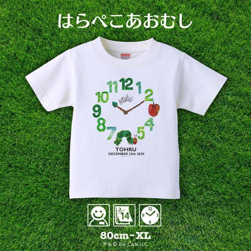 画像1: はらぺこあおむし|名前入りTシャツ|EC-CLOCK:ECクロック|グリーン (1)