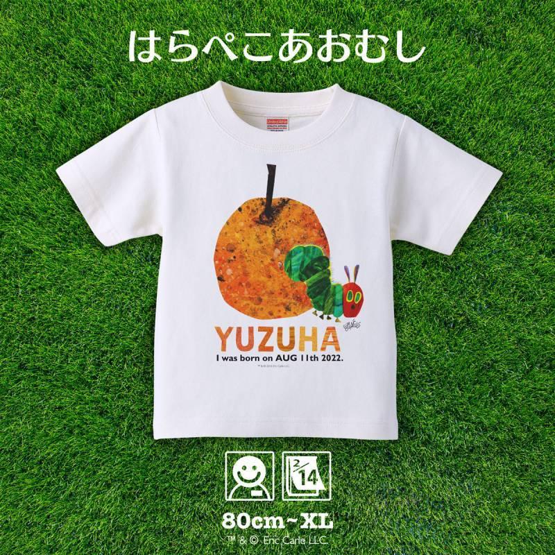 画像1: はらぺこあおむし|名前入りTシャツ|FRUIT:フルーツ|オレンジ (1)