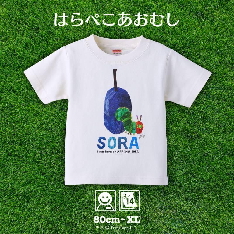 画像1: はらぺこあおむし|名前入りTシャツ|FRUIT:フルーツ|すもも (1)