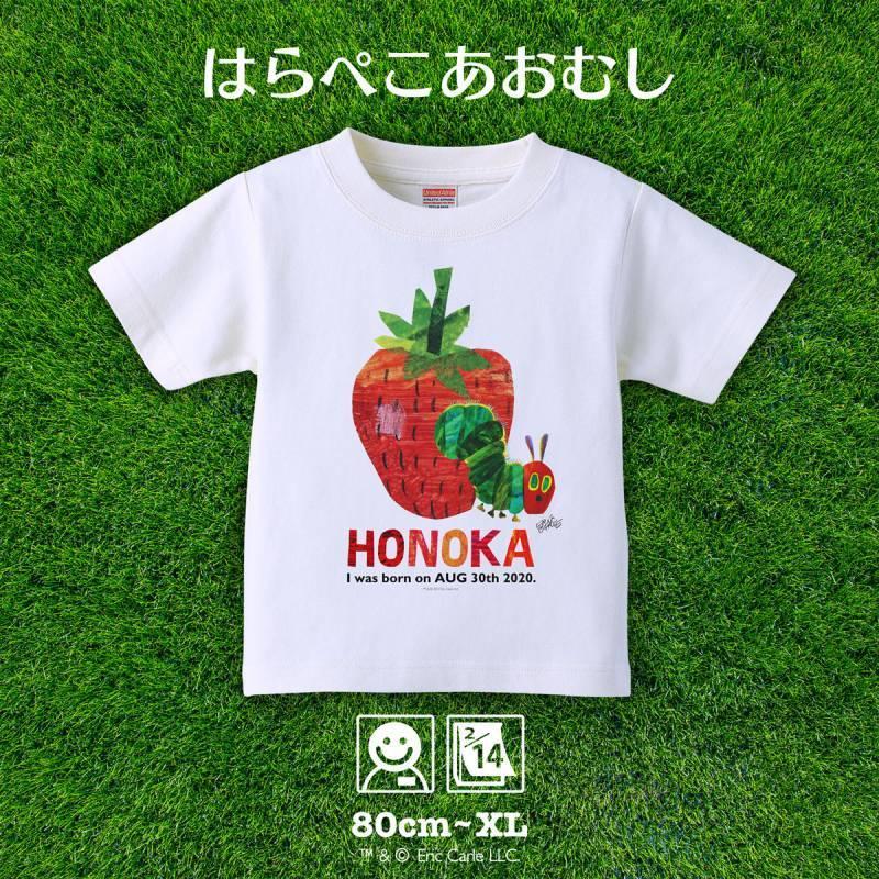 画像1: はらぺこあおむし|名前入りTシャツ|FRUIT:フルーツ|いちご (1)