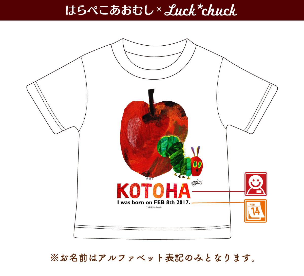 名前入り Tシャツ はらぺこあおむし FRUIT フルーツ りんご 説明