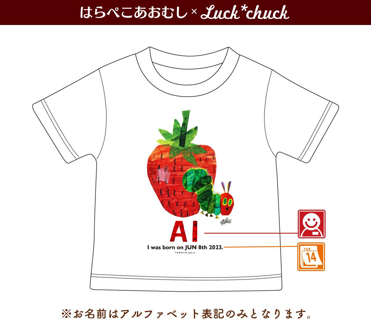 名前入り Tシャツ はらぺこあおむし FRUIT フルーツ いちご 説明