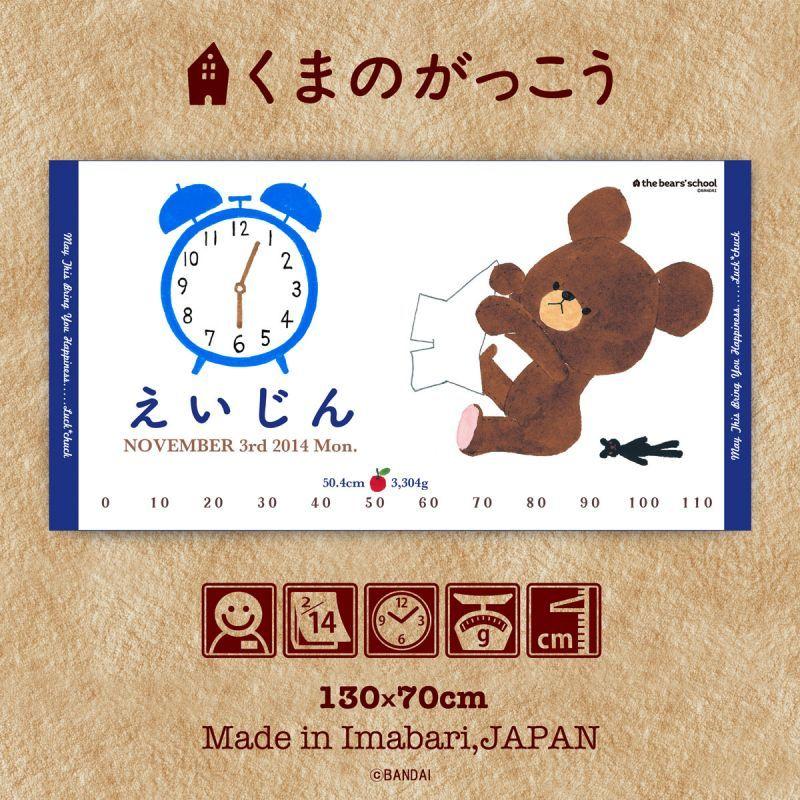 画像1: くまのがっこう|名前入り今治製バスタオル|JK-CLOCK:JKクロック|ブルー (1)