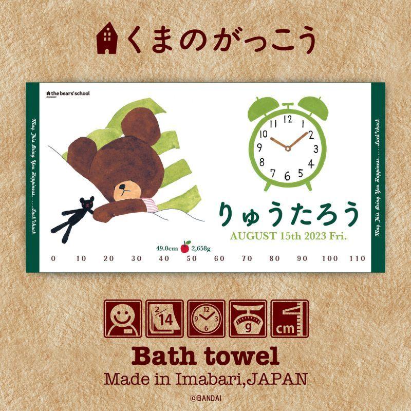 画像1: くまのがっこう【JK-CLOCK】グリーン:バスタオル単品 (1)