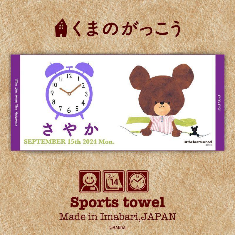 画像1: くまのがっこう 名前入り今治製スポーツタオル JK-CLOCK:JKクロック パープル (1)