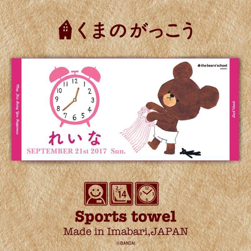 画像1: くまのがっこう 名前入り今治製スポーツタオル JK-CLOCK:JKクロック ピンク (1)