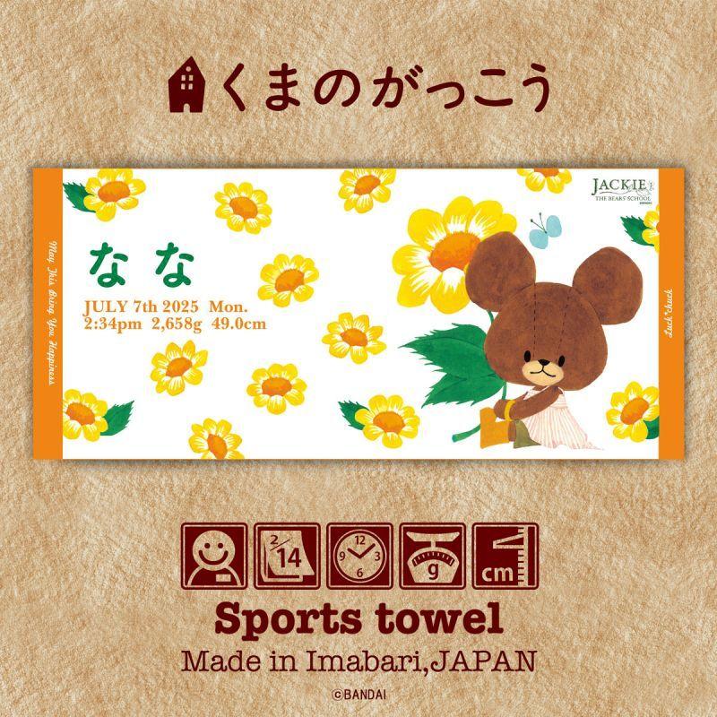 画像1: くまのがっこう 名前入り今治製スポーツタオル FLOWER:フラワー オレンジ (1)