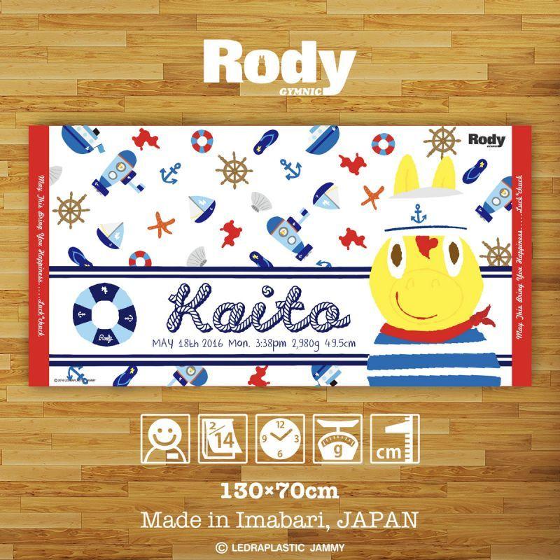 画像1: ロディ|名前入り今治製バスタオル|SKETCH:スケッチ|マリン (1)