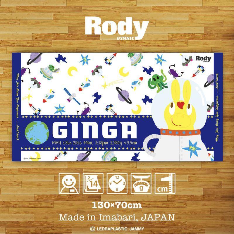画像1: ロディ|名前入り今治製バスタオル|SKETCH:スケッチ|スペース (1)