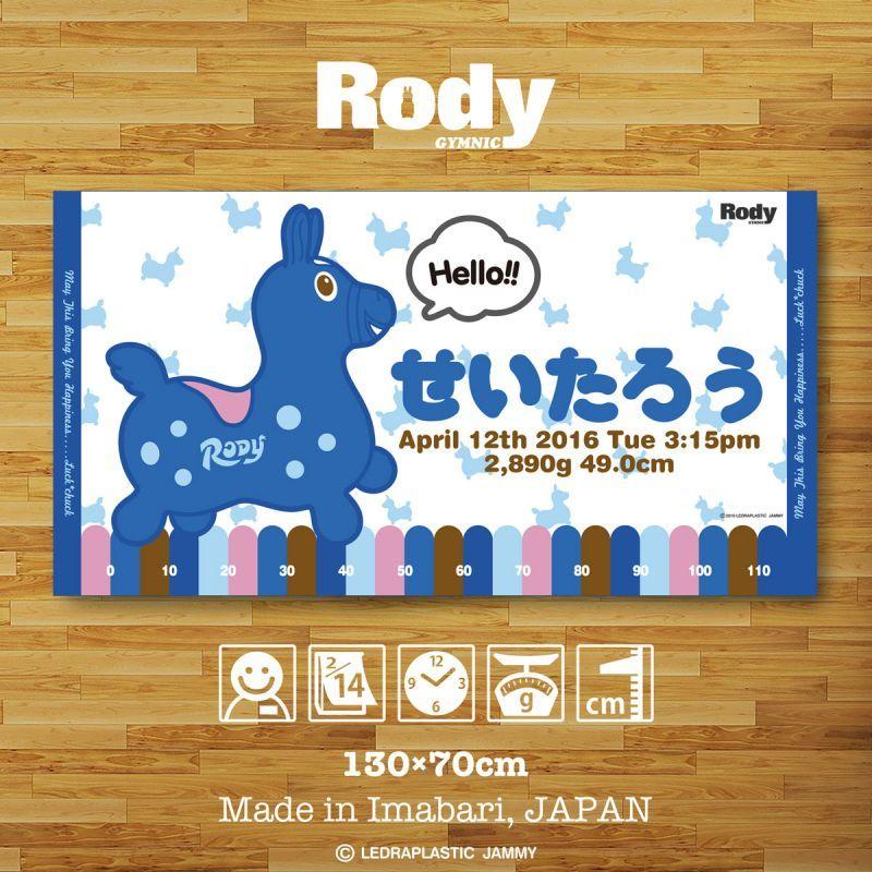 画像1: ロディ|名前入り今治製バスタオル|STANDARD:スタンダード|ブルー (1)
