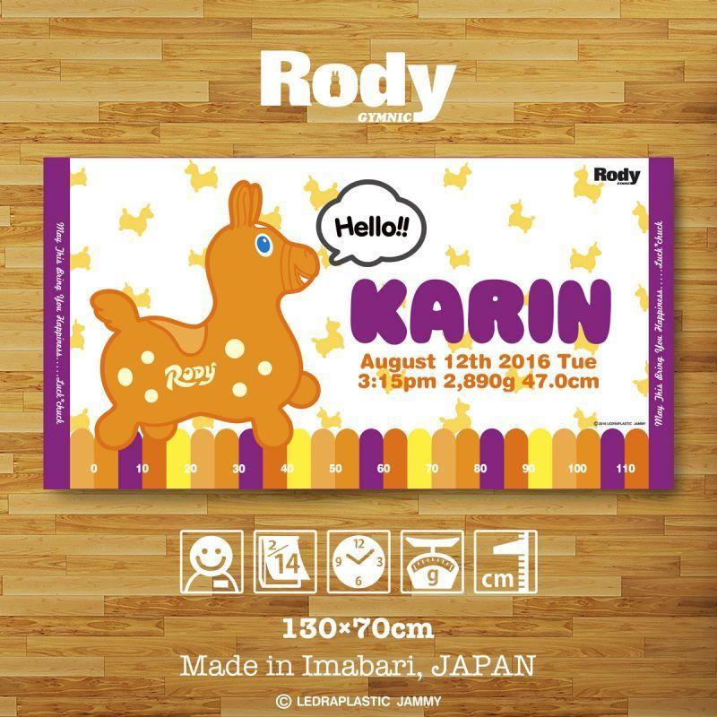画像1: ロディ|名前入り今治製バスタオル|STANDARD:スタンダード|オレンジ (1)