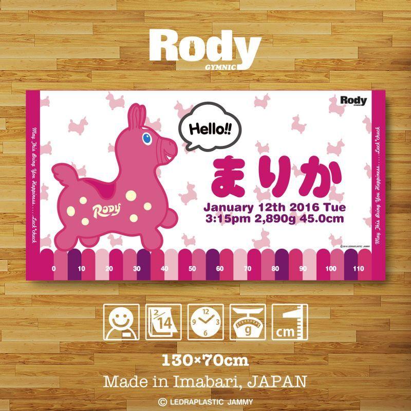画像1: ロディ|名前入り今治製バスタオル|STANDARD:スタンダード|ピンク (1)