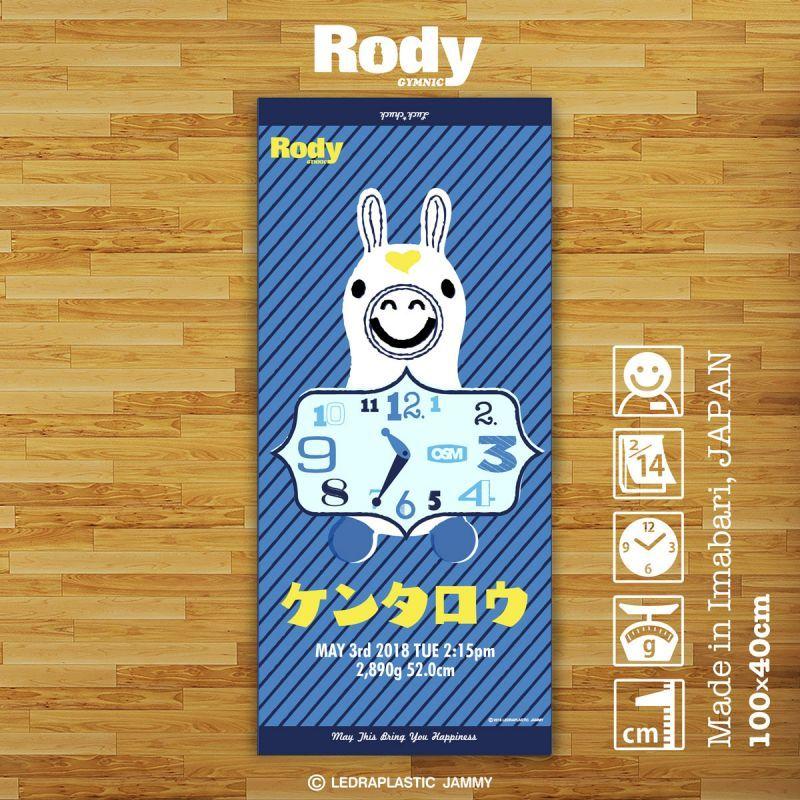画像1: ロディ|名前入り今治製スポーツタオル|RY-CLOCK:RYクロック|ブルー (1)
