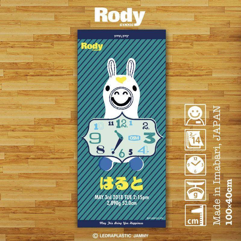 画像1: ロディ|名前入り今治製スポーツタオル|RY-CLOCK:RYクロック|グリーン (1)
