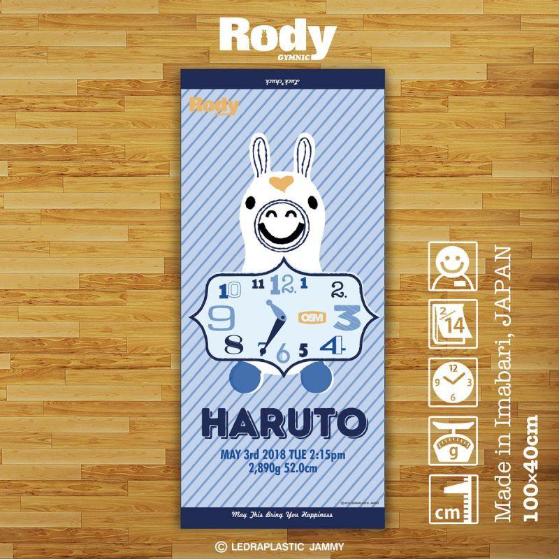 画像1: ロディ|名前入り今治製スポーツタオル|RD-CLOCK:RDクロック|ライトブルー (1)