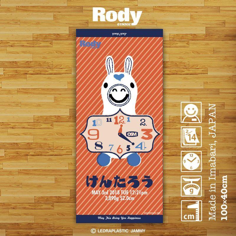 画像1: ロディ|名前入り今治製スポーツタオル|RY-CLOCK:RYクロック|オレンジ (1)
