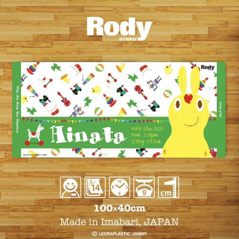 画像1: ロディ|名前入り今治製スポーツタオル|SKETCH:スケッチ|トイ (1)
