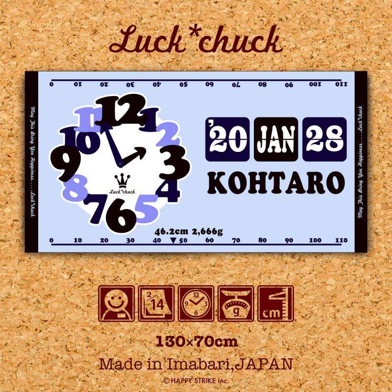 画像1: Luck*chuck|名前入り今治製バスタオル|CUTE CLOCK:キュートクロック|ブルー (1)