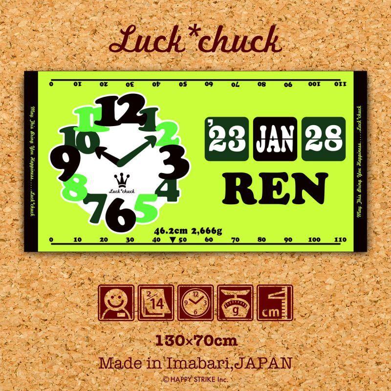 画像1: Luck*chuck|名前入り今治製バスタオル|CUTE CLOCK:キュートクロック|グリーン (1)