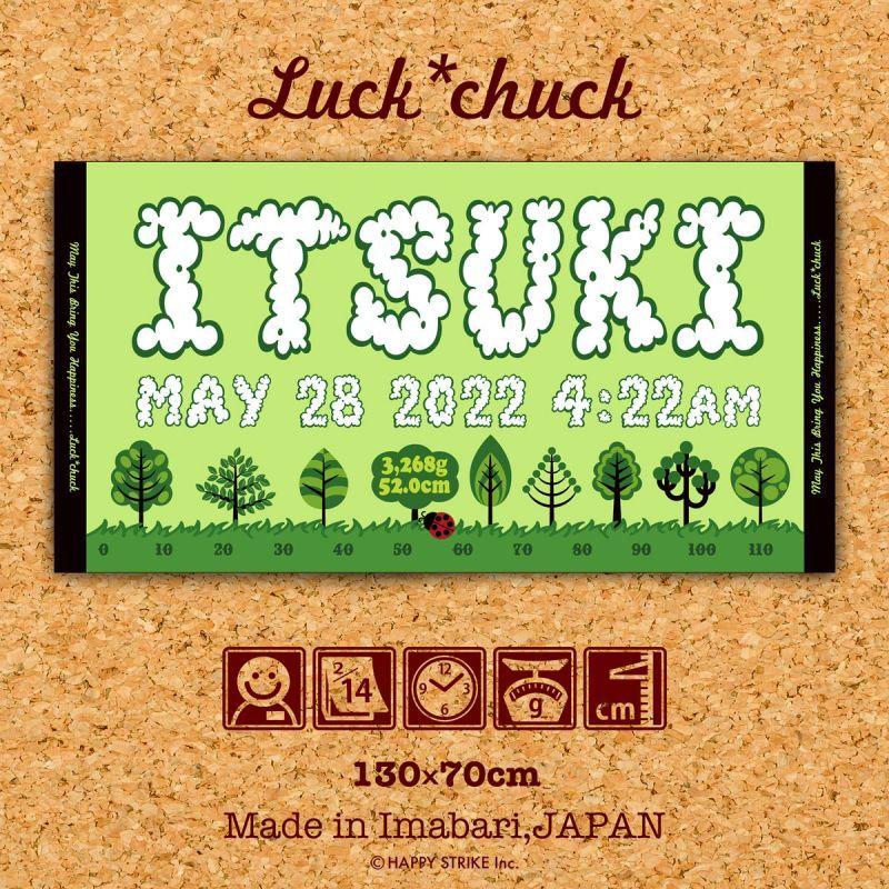 画像1: Luck*chuck|名前入り今治製バスタオル|GARDEN:ガーデン|グリーン (1)