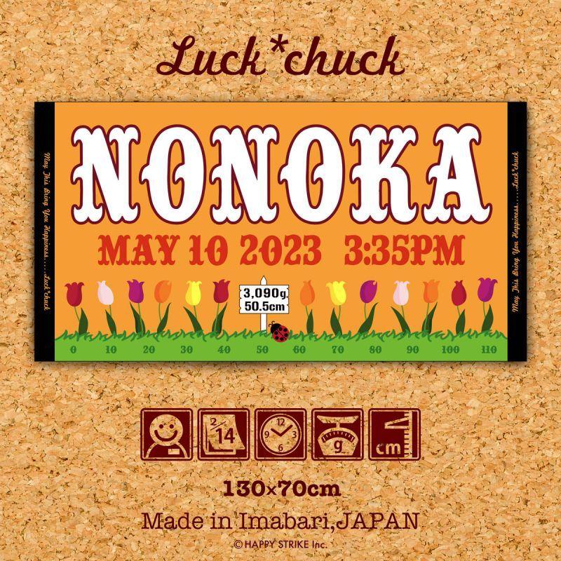 画像1: Luck*chuck|名前入り今治製バスタオル|GARDEN:ガーデン|オレンジ (1)