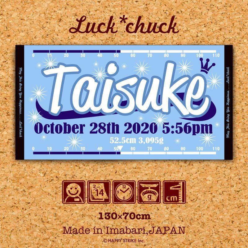 画像1: Luck*chuck|名前入り今治製バスタオル|SHINY:シャイニー|ブルー (1)