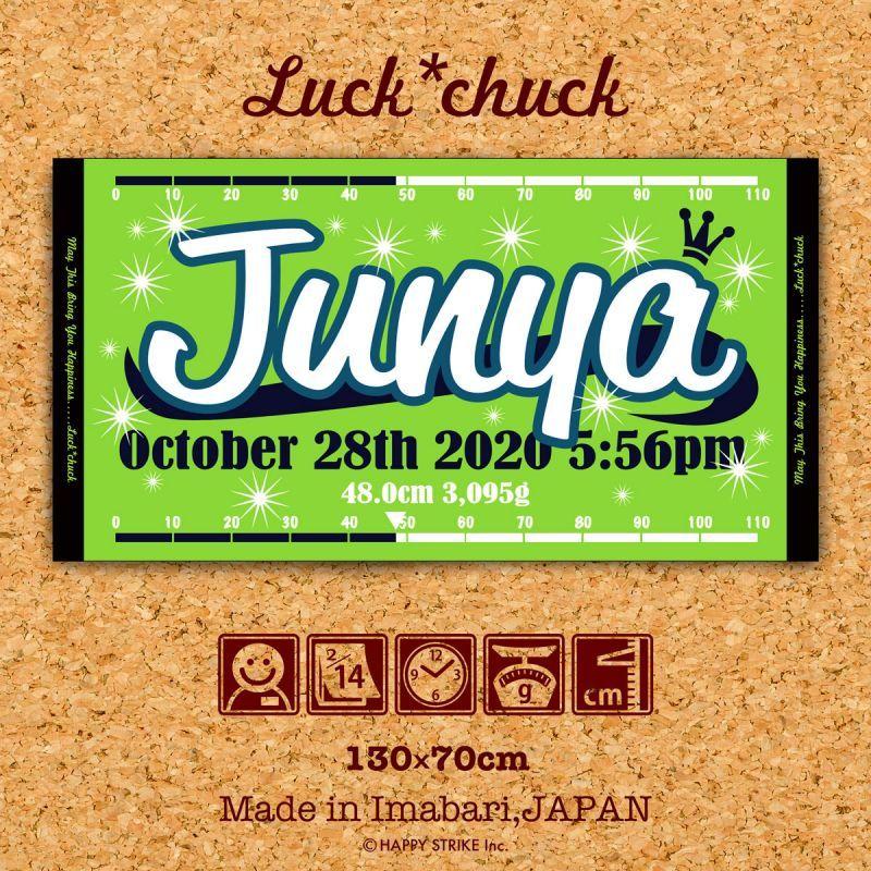 画像1: Luck*chuck|名前入り今治製バスタオル|SHINY:シャイニー|グリーン (1)